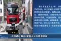 【视频】走进119  武陵源区曝光1家重大火灾隐患单位