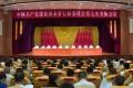 中國共產黨張家界市第七屆委員會第七次全體會議召開