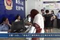 """【视频】交警一大队:""""通道式""""集成服务 让上牌办证更方便快捷"""