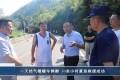 【视频】一天然气槽罐车侧翻  30余小时紧急救援成功