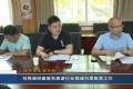 【视频】扫黑除恶进行时 刘桦调研建筑和旅游行业领域扫黑除恶工作