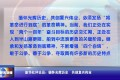 新華社評論員:緬懷光輝歷史,共創復興偉業
