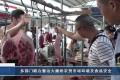 【视频】多部门联合整治大庸桥农贸市场环境及食品安全