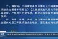 【視頻】走進119 張家界消防發布國慶節假期消防安全提示:歡度佳節 防火先行