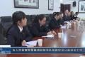 【視頻】市人民檢察院桑植調研指導隊伍建設及公益訴訟工作