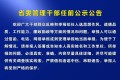 【视频】省委管理干部任前公示公告