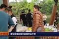 【视频】 茅岩河景区星空帐篷营地开营