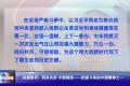 央视快评:同舟共济 守望相助——抗疫斗争的中国精神之一
