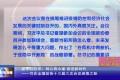 新华社社评:同心奔小康 奋进新时代——写在全国政协十三届三次会议闭幕之际