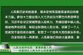 【武陵源新闻】人民日报评论员:紧紧依靠人民  ——论坚持以人民为中心的发展思想