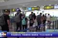 众志成城 防汛抗灾 荷花国际机场:昨晚暴雨致11航班取消今日白天陆续补班
