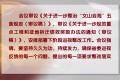 0930 祝云武主持召开永定区委常委会2020年第21次会议