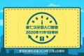 湖南省第七次全国人口普查宣传动画片(15秒版)