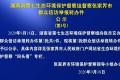 湖南省第七生态环境保护督察组督察张家界市群众信访举报转办件公 示(第3号)