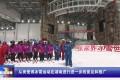 张家界冰雪世界连线第七届全国大众冰雪季启动仪式