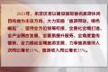 """0222 永定区:""""旅游+""""推动产业跨界融合 致力打造国际驰名旅游休闲目的地  祝云武出席大会并讲话   朱法栋主持"""