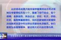 中宣部命名第六批全国学雷锋活动示范点和岗位学雷锋标兵