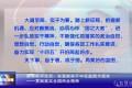 新华社评论员:在真抓实干中化蓝图为现实——贯彻落实全国两会精神