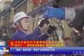 在习近平新时代中国特色社会主义思想指引下——贯彻新发展理念 推动高质量发展 湖南:创新发展 推进产业结构优化升级