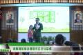 【武陵源新闻】武陵源区举办演讲与口才公益课