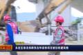 【永定新闻】永定区依法拆除张吉怀高铁项目被征收建筑物