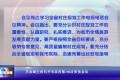 王洪斌主持召开市政府第106次常务会议