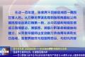 张家界日报评论员:红潮激荡澧水岸
