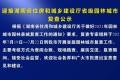 迎接湖南省住房和城乡建设厅省级园林城市复查公示