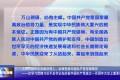人民日报评论员新征程上,必须坚持中国共产党坚强领导——论学习贯彻习近平总书记在庆祝中国共产党成立一百周年大会上重要讲话