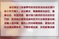 【永定新闻】永定区人民政府召开第77次常务会议  王学军主持