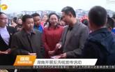 【卫视】湖南开展反洗钱宣传活动