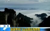 【央视】湖南 张家界天门山出现云海景观