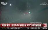 【央视】湖南张家界:隧道内模拟车辆追尾 多部门展开救援演练