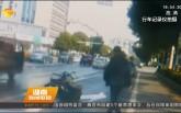 【卫视】张家界:老人摔倒在车流中 热心市民扶起送过马路