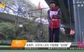 """【卫视】张家界:80岁老人庆生 不摆酒摆""""运动宴"""""""