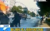 【央视】张家界 暖心瞬间 老人摔倒市民忙扶起
