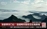 【央视】张家界天门山:连续两天现冬日云海景观