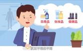 [动漫宣传片]欺诈骗保行为之——利用社保卡套取现金