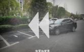 《张家界市文明行为促进条例》学习视频——停车请遵守交通文明