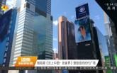 [超清]微视频《云上中国·张家界》登陆纽约时代广场