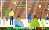 公益广告   第一次全国自然灾害综合风险普查(意义篇)