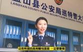 【防范和打击非法集资】永州  蓝山打击非法集资宣传视频