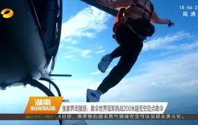 张家界武陵源:跳伞世界冠军挑战200米超低空定点跳伞