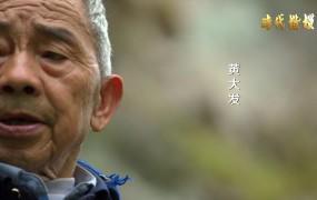 【时代楷模公益广告】时代楷模黄大发
