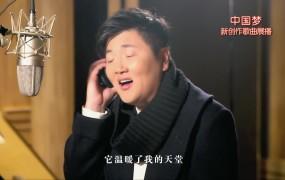第六批中国梦歌曲《时间的远方》演唱:孙楠