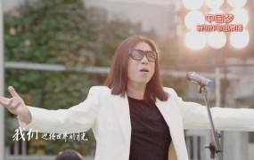 第六批中国梦歌曲《我们》演唱:郭峰