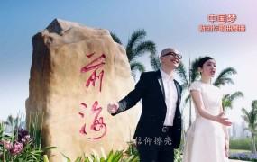 第六批中国梦歌曲《信仰》演唱:平安 喻越越
