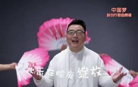 第六批中国梦歌曲《美好向往》演唱:周澎