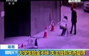【央视】湖南大学生拾金不昧失主钱包失而复得