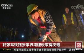 【央视】黔张常铁路张家界段建设取得突破